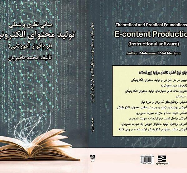 کتاب تولید محتوای الکترونیکی - اصول تولید محتوای الکترونیکی - آموزش تولید محتوای الکترونیکی - تولید محتوا