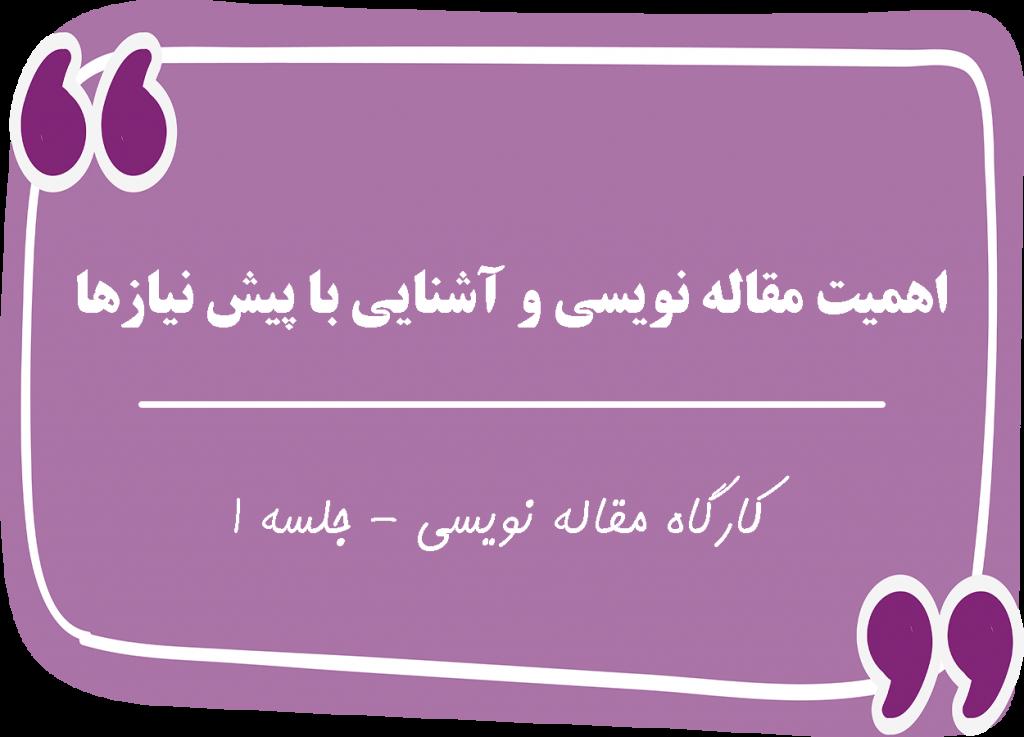 جلسه اول - کارگاه مقاله نویسی