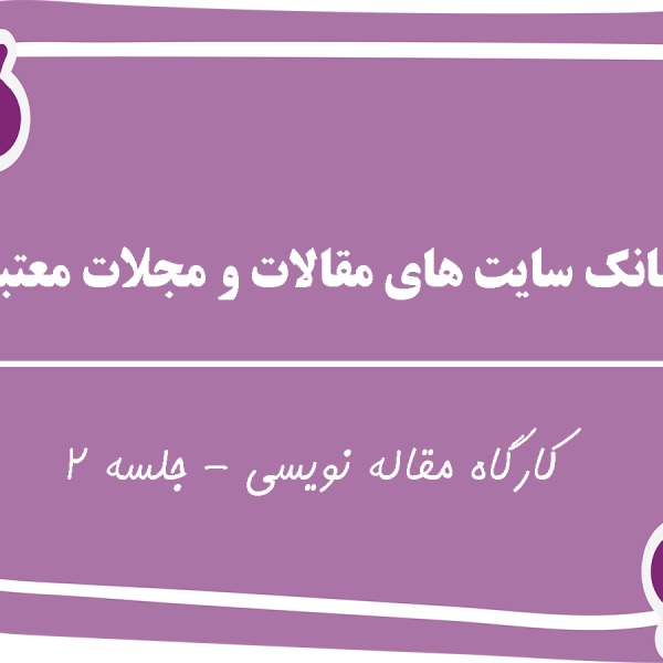 جلسه دوم - کارگاه مقاله نویسی