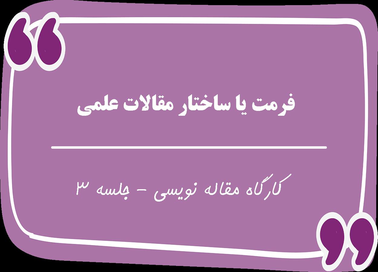 فرمت مقاله - ساختار مقاله - آموزش مقاله نویسی