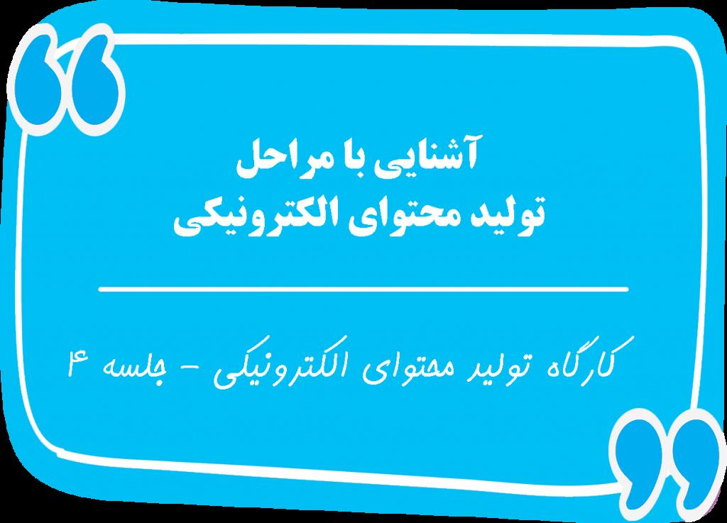 مراحل تولید محتوای الکترونیکی محمد مخبریان