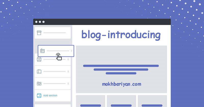 درباره وبلاگ - مخاطب وبلاگ - اهداف وبلاگ