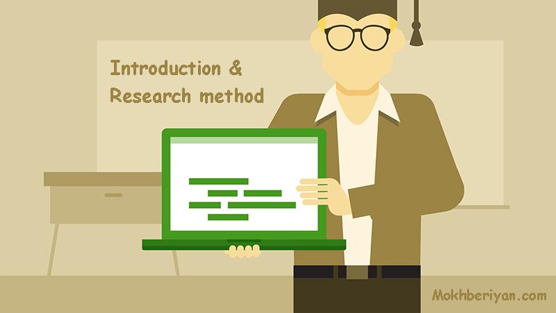 روش تحقیق مقاله - نوشتن مقدمه - روش تحقیق کتابخانه ای - مقدمه مقاله