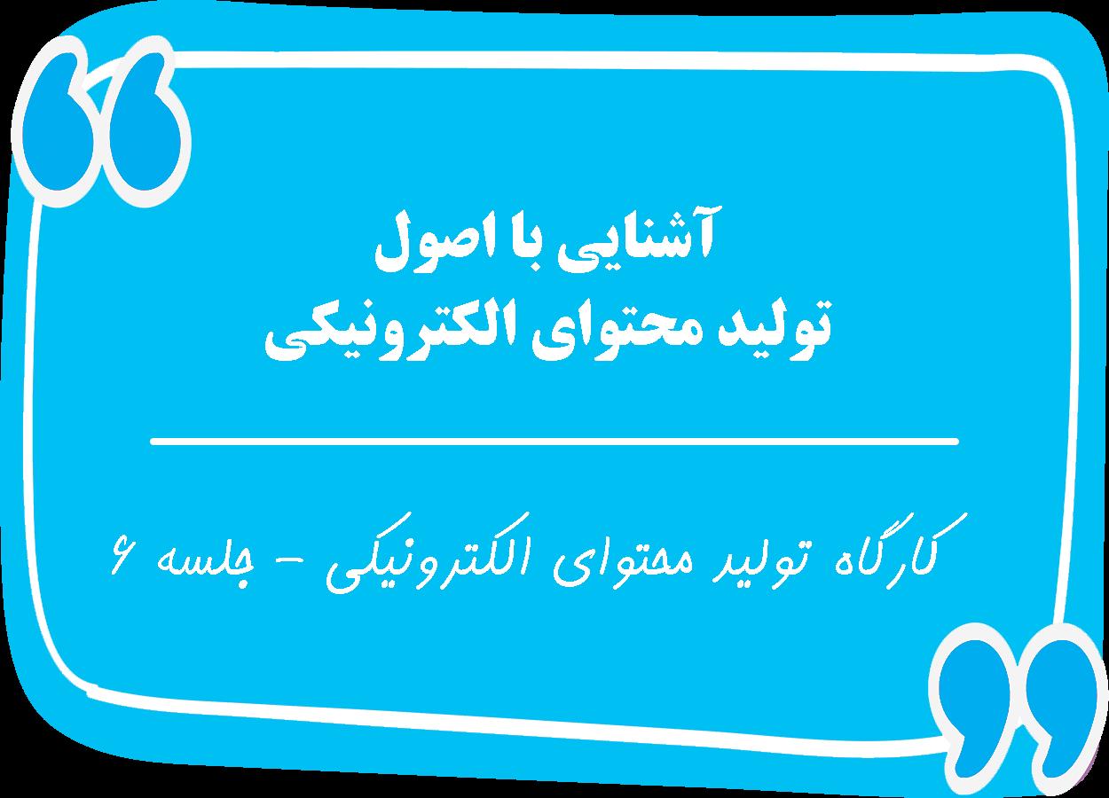 کارگاه تولید محتوای الکترونیکی محمد مخبریان - اصول تولید محتوای الکترونیکی