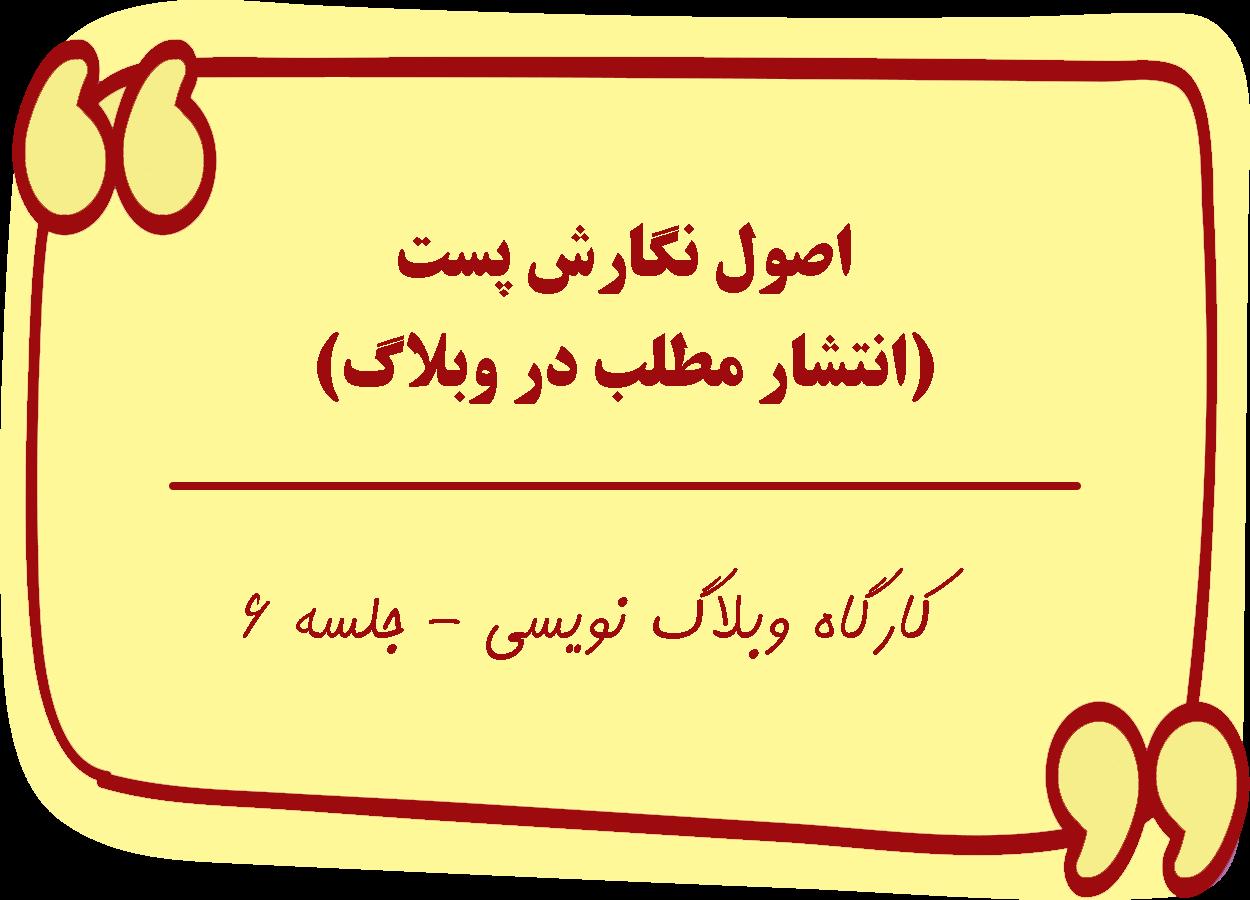 کارگاه وبلاگ نویسی محمد مخبریان - اصول نوشتن پست