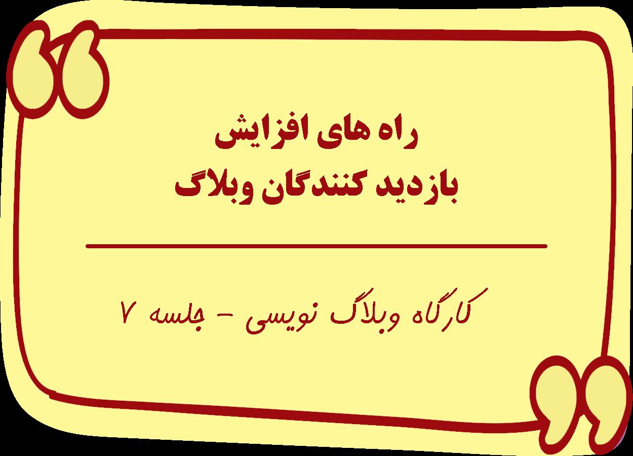 آموزش وبلاگ نویسی - کارگاه وبلاگ نویسی - افزایش بازدید وبلاگ