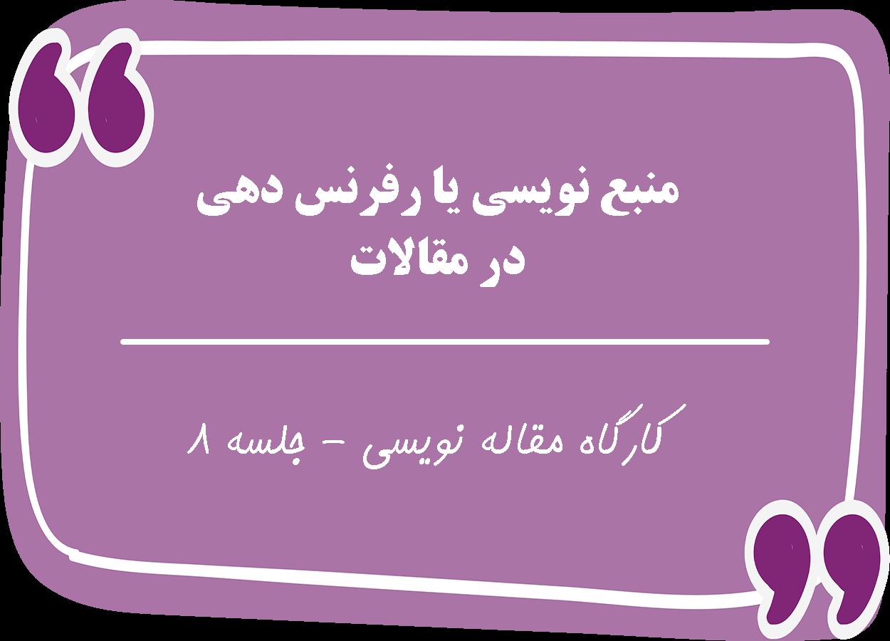 رفرنس دهی و ارجاع نویسی در مقالات - کارگاه آموزش مقاله نویسی
